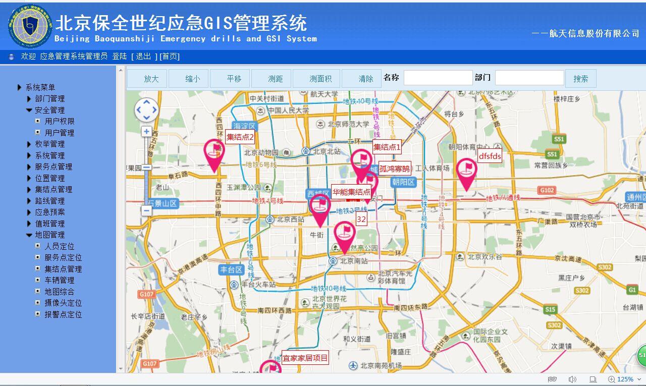 GIS应急管理系统